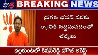 నల్లకుంటలో కిషన్రెడ్డి హౌజ్ అరెస్ట్ | BJP MLA Kishan Reddy House Arrest