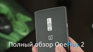 Полный обзор OnePlus 2 (OnePlus Two)