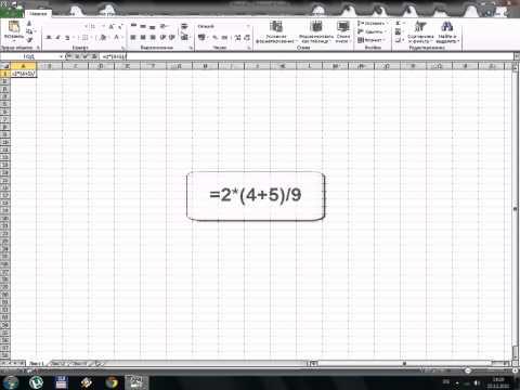 Как в хл создать формулу