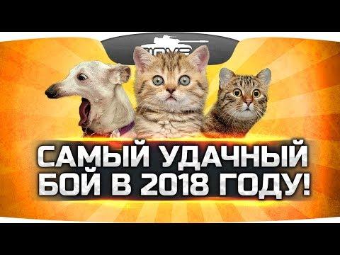 КАЖДЫЙ ВЫСТРЕЛ - ВАНШОТ! ● Самый Везучий Бой 2018