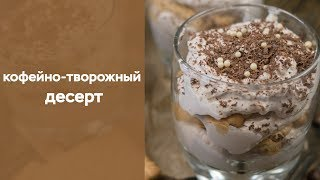 Кофейно-творожный десерт