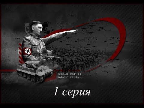 Личные враги Гитлера 1 серия 2015