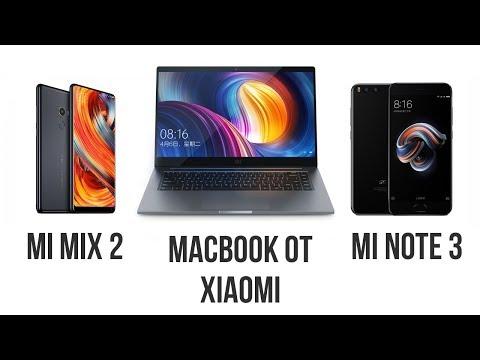 Mi Mix 2, Mi Note 3 и Macbook от Xiaomi — Итоги презентации за 8 минут
