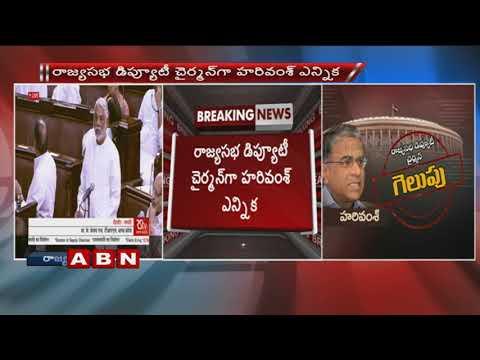 TRS MP K  Keshava Rao speech in Rajya sabha after Rajya Sabha Deputy Chairman poll results