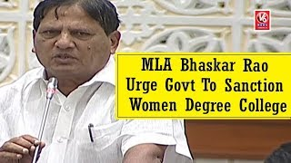 Miryalaguda MLA Bhaskar Rao Urge Govt To Sanction Women Degree College | TS Assembly