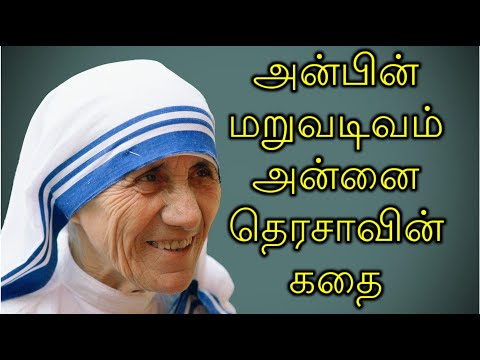 mother teresa angel of mercy essay It's official: blessed mother teresa will be canonized in 2016 on dec 17, pope francis approved the second miracle attributed to her intercession.