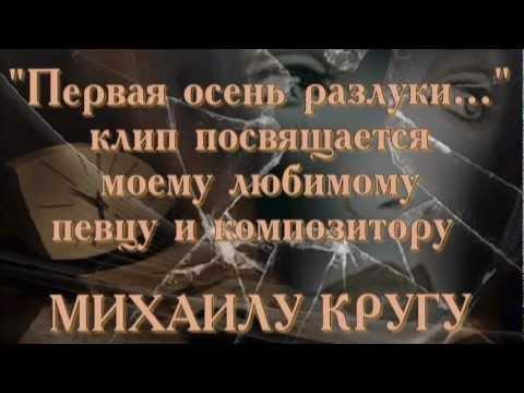Первая осень разлуки.Посвящается памяти Михаила Круга