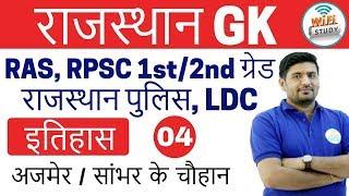 8:00 PM Rajasthan GK by Praveen Sir I History Day-4 | अजमेर / सांभर के चौहान