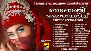 Malayalam Nonstop Oppana Songs| Mylanchi Kombodich | Old Mappila Pattukal | Jukebox