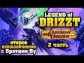 Legend Of Drizzt второе приключение 2 часть Геймплей настольной игры с Братцем Ву mp3