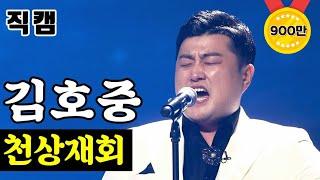 풀버전 김호중 - 천상재회 🔥미스터트롯 기부금 팀미션 패밀리가떴다🔥