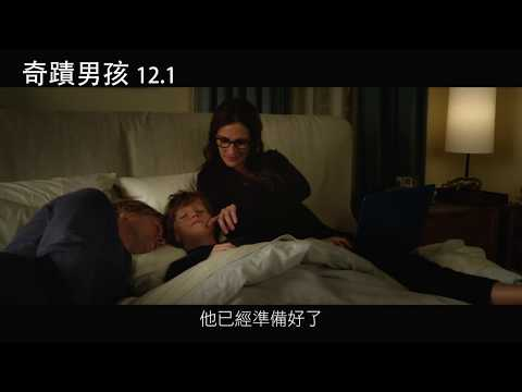 【奇蹟男孩】短版預告親情篇 12/1溫暖獻映