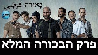פאודה עונה 1 פרק 1 לצפייה ישירה