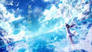 夏崩レ片想ヒ/アオトケイ feat.初音ミクDark