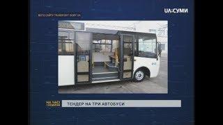 Оголосили тендер на закупівлю трьох автобусів у Сумах