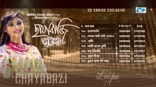 Chayabazi | Luipa | Audio Jukebox | Kishore | Robiul Islam Jibon