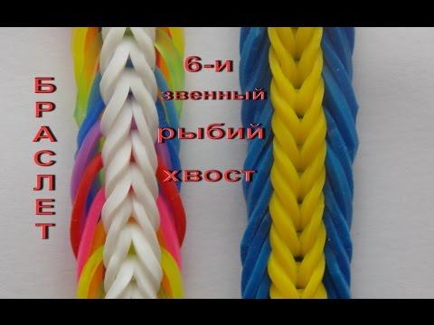 Браслет из резинок 4 плетения