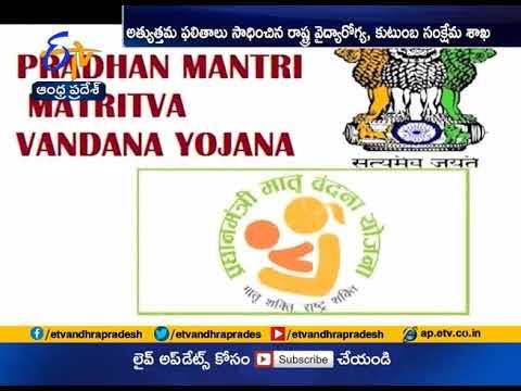 AP State bags award for Pradhan Mantri Matritva Vandana Yojana