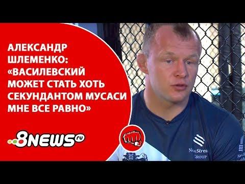 Александр Шлеменко: «Василевский может стать хоть секундантом Мусаси. Мне все равно»