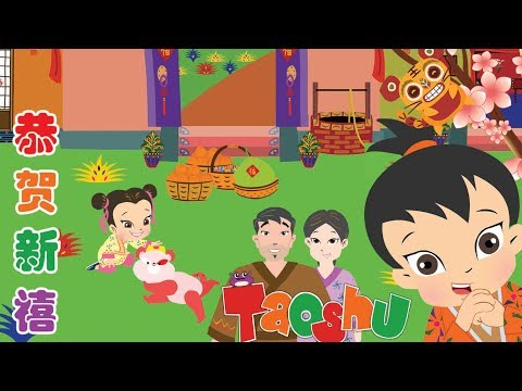 Taoshu Chinese New Year Special - 1