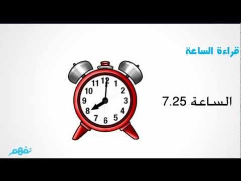 قراءة الساعة - رياضيات - الصف الثانى الابتدائى