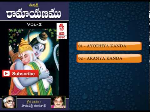 Usha Sri Ramayanam Vol 2 | Telugu Folk Songs | Folk Songs Telugu video