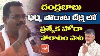 AP Special Status Song @Chandrababu Naidu Dharma Porata Deeksha at Vijayawada