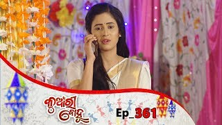 Kunwari Bohu | Full Ep 361 | 5th Dec 2019 | Odia Serial – TarangTV