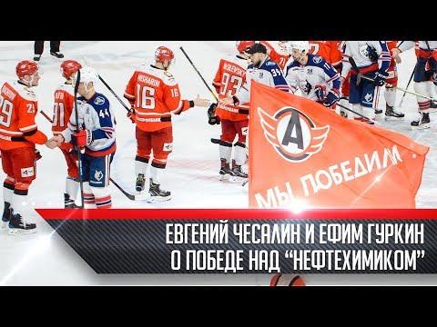 """Евгений Чесалин и Ефим Гуркин - о победе над """"Нефтехимиком"""""""