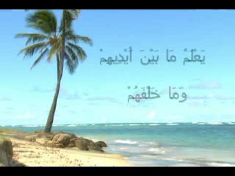 Saad Al Ghamdi - Ajetul Kursij