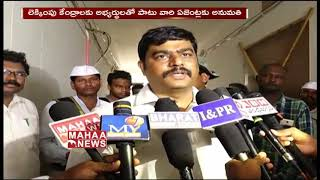 Huge Arrangements For Vote Counting In Srikakulam District | MAHAA NEWS