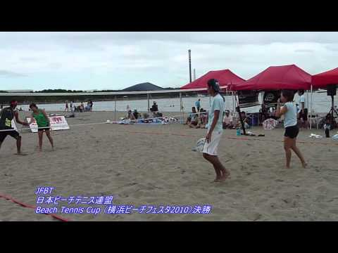 MOVIE | 2010 Beach Tennis Cup  決勝