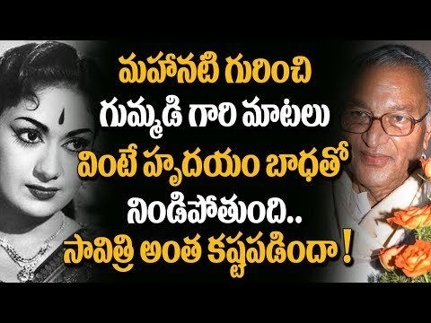 Mahanati Savitri Greatness Revealed by Veteran Actor Gummadi | #Mahanati | Tollywood Latest News