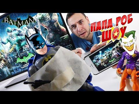 Каникулы на Папа РОБ Шоу! Бэтмен в ловушке Джокера. Обзор приложения Gotham City2.