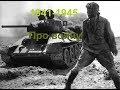 1941 1945 клип про войну mp3