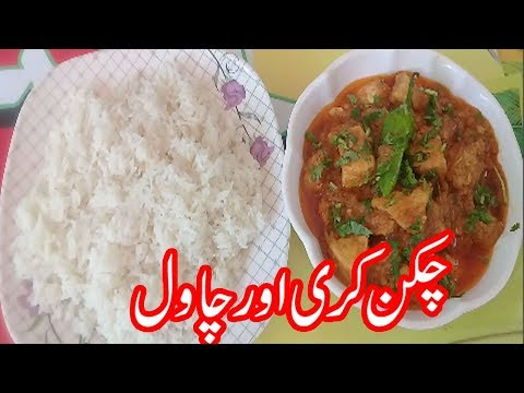 SIMPLE CHICKEN CURRY RECIPE/PAKISTANI FOOD RECIPES IN URDU/RECIPES IN URDU/