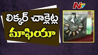 Police Arrested Illegal Liquor Chocolates Mafia | Seized 1000 Chocolate Boxes | NTV