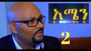Amen - Part 2 (Ethiopian Drama)