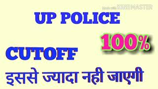 UP POLICE CONSTABLE CUTOFF || CUT OFF |TARGET STUDY