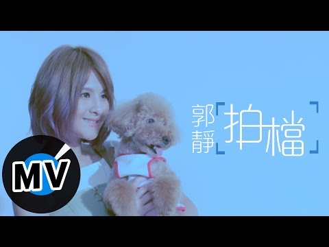 郭靜(Claire Kuo)-拍檔 Partners (官方版MV) - 電視劇《後菜鳥的燦爛時代》片頭曲