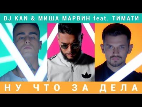 DJ KAN - Ну Что За Дела