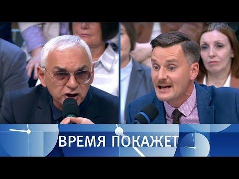 Россияне под подозрением. Время покажет. Выпуск от 12.09.2018