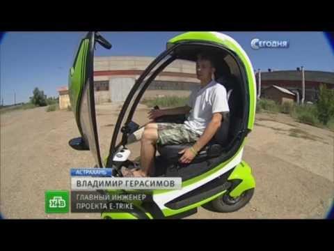Электромобиль e-trike лучший русский стартап
