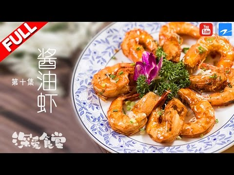 陸綜-深愛食堂2-EP 10-醬油蝦