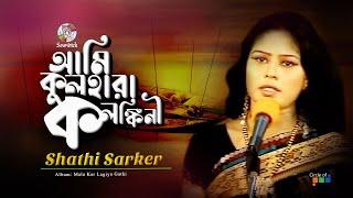 Shathi Sorkar - Ami Kul Hara Kolongkini | Mala Kar Lagiya Gathi | Soundtek