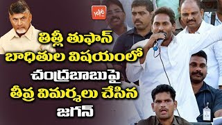 YS Jagan Comments on Chandrababu Over Titli toofan And Hud Hud Toofan | Srikakulam Toofan