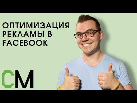 Оптимизация рекламы в Facebook. Николай Смирнов