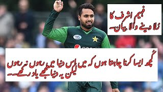 Exclusive Interview with Faheem Ashraf before World Cup 2019