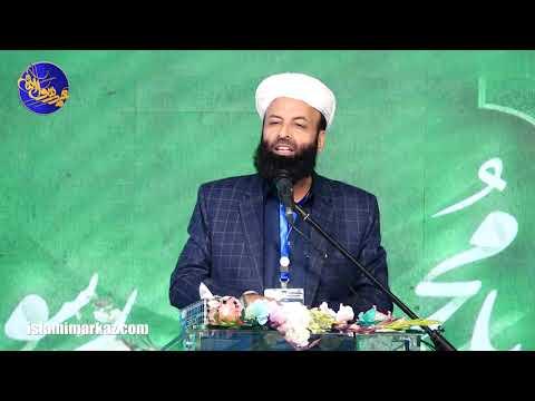 Janab Hafiz Nazeer Ahmed | Khatm e Nabuwwat, Wahdat e Ummat Conference 2019|1441