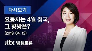 밤샘토론 111회 - 요동치는 4월 정국, 그 향방은?  (2019.04.12)
